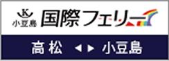 小豆島国際フェリー