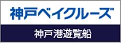 神戸ベイクルーズ